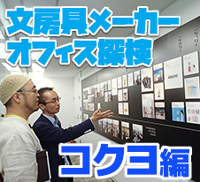 """""""文房具メーカーオフィス探検"""""""