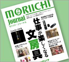 モリイチ・ジャーナル