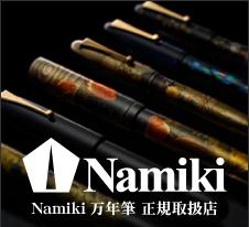 Namiki万年筆