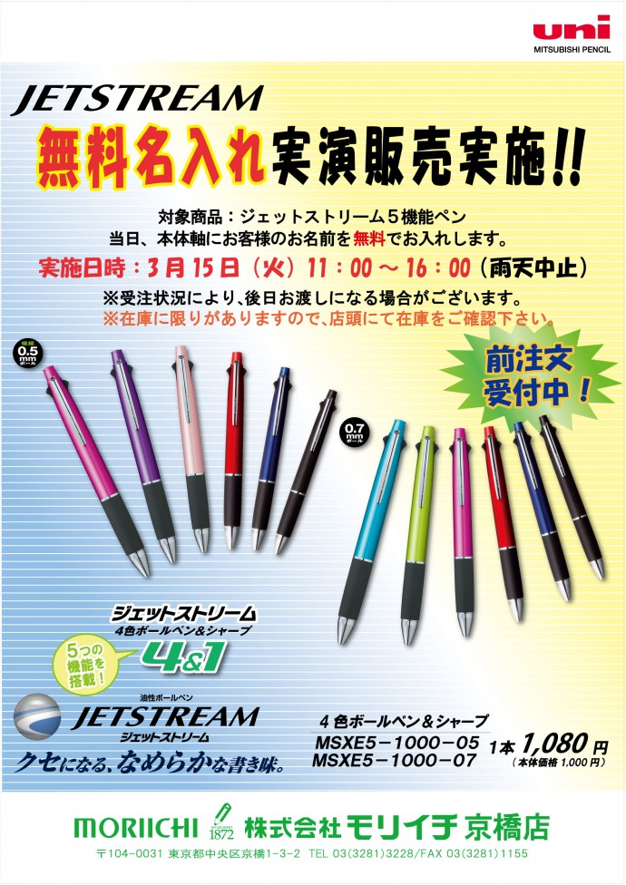 2016_03_15-4&1JET無料名入_モリイチ京橋店様-A1